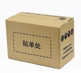 快递包装纸箱